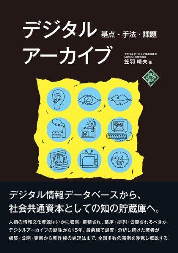 デジタルアーカイブ 基点・手法・課題 (文化とまちづくり叢書)の詳細を見る