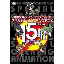 電撃文庫ムービーフェスティバル スペシャル・オープニングアニメDVD