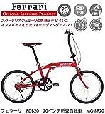 フェラーリ FDB20 20インチ折畳自転車 MG-FR20 スポーツ・アウトドア カー・自転車 [並行輸入品]