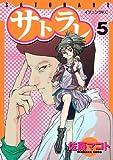 サトラレ(5) (イブニングコミックス)