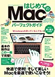 はじめてのMac パーフェクトガイド 2019