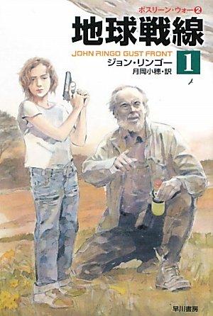 地球戦線〈1〉―ポスリーン・ウォー〈2〉 (ハヤカワ文庫SF)の詳細を見る