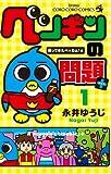 ペンギンの問題+ 1 (てんとう虫コロコロコミックス)