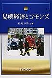 島嶼経済とコモンズ (龍谷大学社会科学研究所叢書)