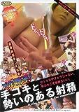 メガ精子!手コキと勢いのある射精【ONED-932】 [DVD]