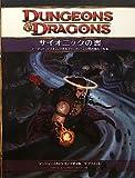 サイオニックの書 (ダンジョンズ&ドラゴンズ第4版)(書籍/雑誌)