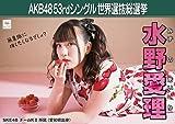【水野愛理】 公式生写真 AKB48 Teacher Teacher 劇場盤特典