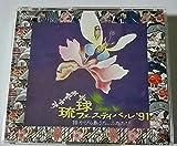 琉球フェスティバル '91 語やびら島うた、ふたたび 画像