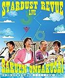 【Amazon.co.jp限定】STARDUST REVUE 楽園音楽祭 2018 in モリコロパーク【初回生産限定盤(Blu-ray)】(デカジャケ付)