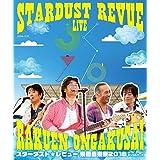STARDUST REVUE 楽園音楽祭 2018 in モリコロパーク【初回生産限定盤(Blu-ray)】