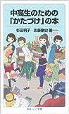 中高生のための「かたづけ」の本 (岩波ジュニア新書)