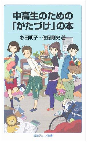 中高生のための「かたづけ」の本 (岩波ジュニア新書)の詳細を見る