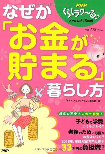 なぜか「お金が貯まる」暮らし方 (PHPくらしラク~る・Special Book)