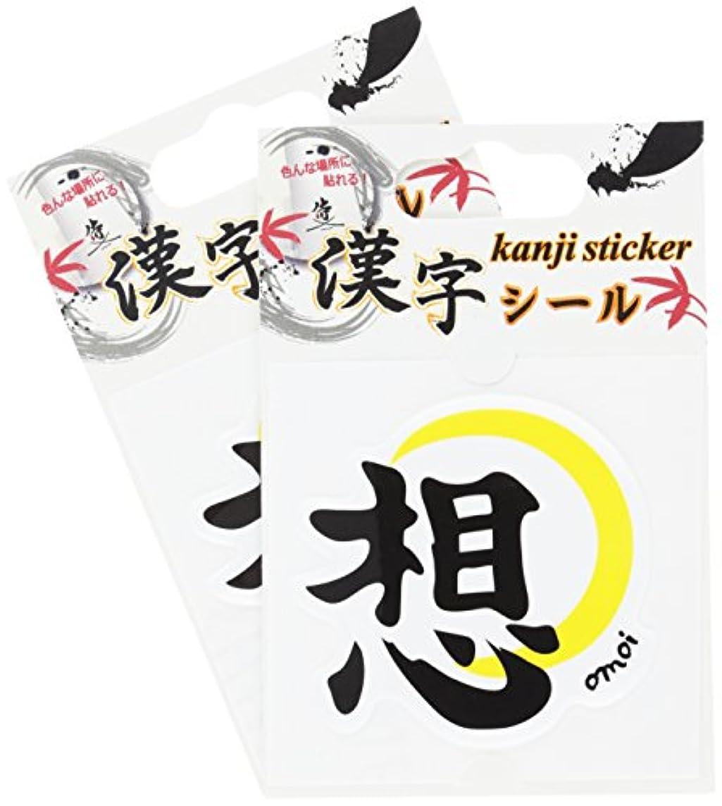 適切なクック反発する漢字シール 想 2枚セット