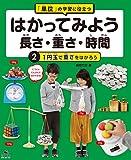 「単位」の学習に役立つ はかってみよう 長さ・重さ・時間〈2〉1円玉で重さをはかろう
