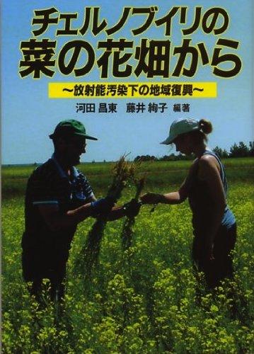 チェルノブイリの菜の花畑から〜放射能汚染下の地域復興〜の詳細を見る