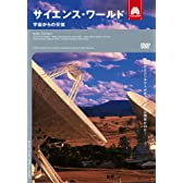 サイエンス・ワールド 宇宙からの交信 [DVD]