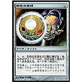 MTG 茶(アーティファクト) 日本語版 彩色の宝球 MRD-151 コモン
