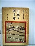 日本で四十年 (1964年)
