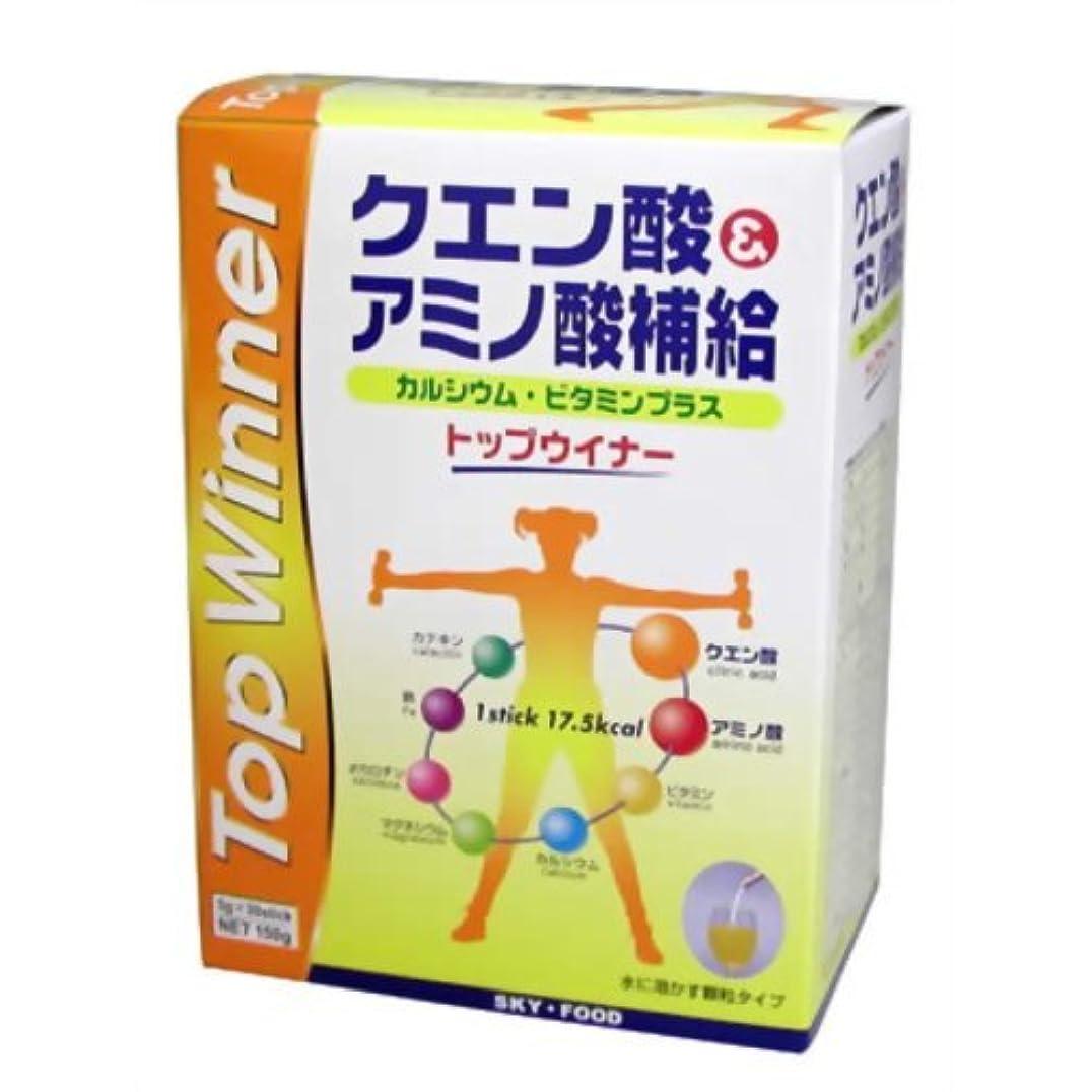 側面一部資格クエン酸&アミノ酸補給 トップウィナー 5g×30袋