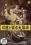 日蓮と蒙古大襲来[DABA-0158][DVD] 製品画像