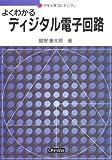 よくわかるディジタル電子回路 (セメスタ学習シリーズ)