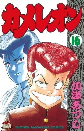 カメレオン(16) (週刊少年マガジンコミックス)