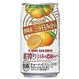 タカラCANチューハイ「直搾り」日本の農園から静岡産三ヶ日みかん350ML缶1ケース
