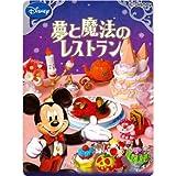 食玩 ディズニーキャラクター 夢と魔法のレストラン 全8種セット