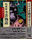 私家版今昔物語 / 日野 日出志 のシリーズ情報を見る
