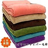 【6色展開】 マイクロファイバー 毛布 無地 ピンク シングル 140×200cm