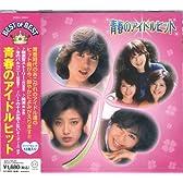 青春のアイドルヒット ベスト オブ ベスト DQCL-2044
