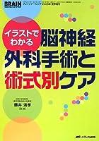 脳神経外科手術と術式別ケア (ブレインナーシング2008年夏季増刊)