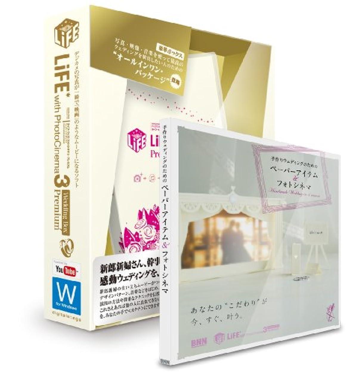 LiFE* with PhotoCinema 3 Premium ウェディングBOX Win 書籍付き [限定版]