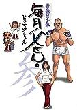 最強ロマン派 毎月父さん(3) (ビッグコミックス)