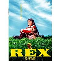 REX 恐竜物語 通常版
