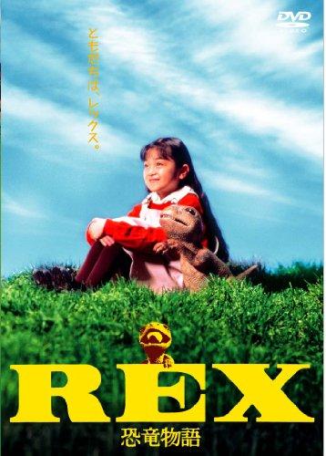 REX 恐竜物語 通常版 [DVD]