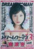 ドリームウーマン VOL.13 南波杏 [DVD]