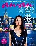 anan (アンアン) 2016/09/07[魅惑の香港]