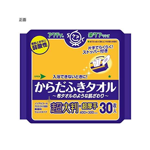 日本製紙クレシア アクティ からだふきタオル ...の紹介画像2