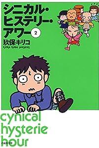 シニカル・ヒステリー・アワー 2巻 表紙画像