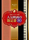 ピアノソロ 極上のピアノプレゼンツ 上級ピアニストへ贈る 人気映画の新定番30