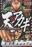 天&アカギ巨神の闘牌 (バンブー・コミックス)