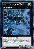 遊戯王 REDU-JP041-HG 《H-C エクスカリバー》 Holographic