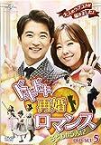 ドキドキ再婚ロマンス ~子どもが5人!?~ DVD-SET5 -
