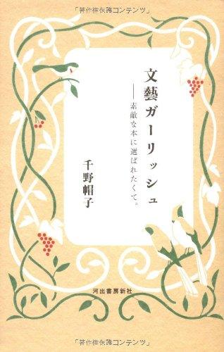 文藝ガーリッシュ    素敵な本に選ばれたくて。の詳細を見る