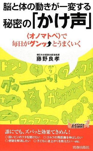 脳と体の動きが一変する 秘密の「かけ声」 (青春新書PLAYBOOKS)の詳細を見る