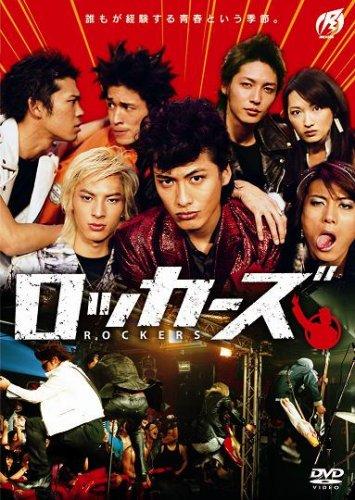 ロッカーズ [DVD]
