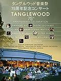 タングルウッド音楽祭75周年記念コンサート(ヨーヨー・マ/ピーター・ゼルキン/ジョン・ウィリアムズ/ネルソンス/ジンマン)