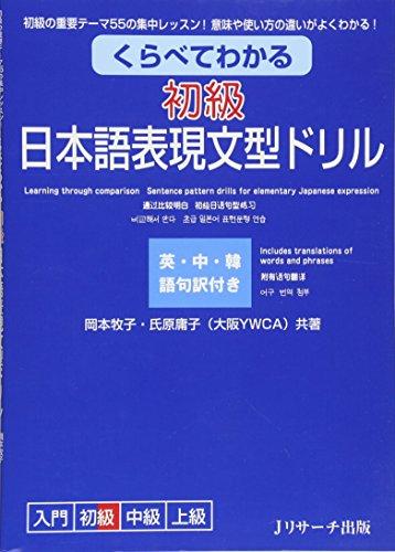 くらべてわかる 初級 日本語表現文型ドリルの詳細を見る